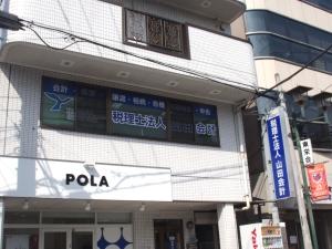 山田会計・外観1