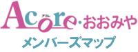 アコレおおみやメンバーズマップ